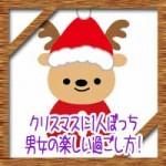 クリスマスに1人ぼっち【クリぼっち】男女の楽しい過ごし方!
