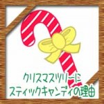 クリスマスツリーにスティックキャンディの理由!モミの木に飾りの意味由来