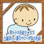 男の子の名前で二文字!古風・珍しい漢字や和風なひらがなの名前は?