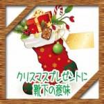 クリスマスプレゼントに靴下の意味になぜ?煙突からサンタの由来とは