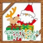 クリスマスプレゼントを子供にいつ渡す?笑顔の簡単サプライズ方法