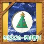 クリスマスカードを手作り!子供も簡単飛び出すツリーに雪だるまの作り方