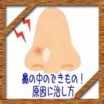 鼻の中のできもの!痛い臭いかゆい・つぶすのはNG!原因に治し方