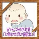 赤ちゃんのよだれ対策!口の周りのぶつぶつかぶれの原因治し方