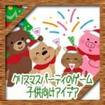 クリスマスパーティのゲーム!大人数や保育園の子供向けアイデア