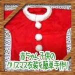 赤ちゃん子供のクリスマス衣装を簡単手作り!サンタ服を100均リメイク