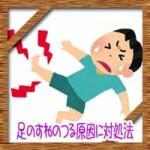 足のすね(弁慶の泣き所)つる原因対処法!病気の可能性に治し方