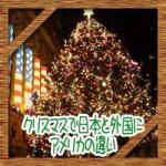 クリスマスで日本と外国にアメリカの違い!日本人の過ごし方は変?