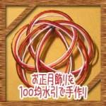 お正月飾りを100均水引で手作り!簡単な結び方作り方に意味について