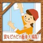 窓をピカピカ簡単大掃除!サッシのカビに2階や吹き抜けの掃除方法