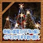時候の挨拶12月下旬の候に結び!ビジネスや年末年始の例文の書き方