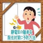 静電気の髪や服の簡単な除去対策に予防方法!冬に起こる原因は?