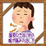 風邪ひきはじめで喉が痛い!治し方に効果的な食べ物飲み物は?