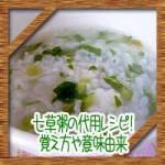 七草粥の代用レシピ!覚え方や意味由来にいつ食べるの?