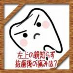 左上の親知らず抜歯後の痛みは?食事や歯磨きにお風呂はどうする?