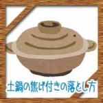 土鍋の焦げ付きの落とし方!焦げ付かせない方法に重曹や酢で簡単解決