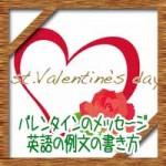 バレンタインの手作りカードメッセージ!英語の例文で心を掴む書き方