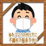 ぬれマスクの作り方に不織布で簡単手作り!喉の痛みに効果的?