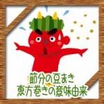 節分の豆まき恵方巻きの意味由来!子供向けに簡単に説明するには?