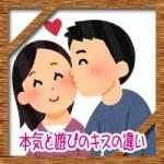 本気と遊びのキスの違い!場所の意味や恋愛の心理が知りたい!