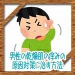 男性の乾燥肌の痒みの原因対策に治す方法!良い食べ物は何?