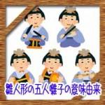 雛人形の五人囃子の意味由来!楽器の並び順に飾り方は?