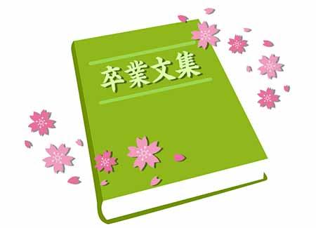 文集 中学生 卒業