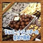 チョコレートアレルギーの症状や原因!かゆみや湿疹の対応について