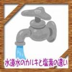水道水のカルキと塩素の違い!沸騰やレモンのカルキ抜きの時間は?
