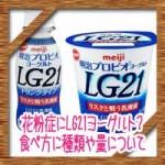 花粉症にLG21ヨーグルト?効果的な食べ方に種類や量について