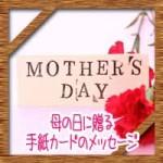 母の日に贈る手紙カードのメッセージ!感動させる書き方例文