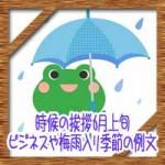 時候の挨拶6月上旬の候や結び!ビジネスや梅雨入り季節の例文