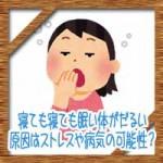 寝ても寝ても眠い体がだるい!原因はストレスや病気の可能性?