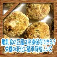 豆腐 パサパサ 離乳食 冷凍 離乳食の豆腐は冷凍できる?りんごやじゃがいも、トマトは?