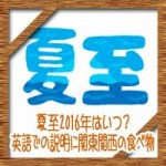 夏至2016年はいつ?英語での説明に関東関西の食べ物について