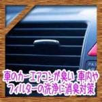 車のカーエアコンが臭い!車内やフィルターの洗浄に消臭対策