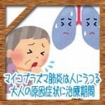 マイコプラズマ肺炎は人にうつる!大人の原因症状に治療期間に予防は?