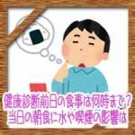 健康診断前日の食事は何時まで?当日の朝食に水や喫煙の影響は?