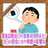 前 飲酒 診断 健康