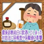 健康診断前日に飲酒してしまった!対処法に尿検査や尿酸値の影響は