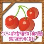 さくらんぼの食べ過ぎは下痢腹痛の原因に!おならが出やすくなる?