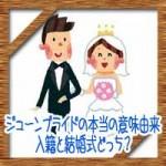 ジューンブライド6月の花嫁の本当の意味由来!入籍と結婚式どっち?