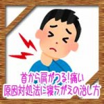 首から肩がつる!痛い!原因対処法に寝ちがえの治し方