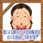 酒による顔のむくみ即効解消法!パンパンにむくむ原因に予防対策