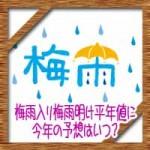 梅雨入り梅雨明け平年値に今年の予想はいつ?北海道にない理由
