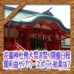 新宿花園神社例大祭お祭り開催日程!御利益やパワースポット効果は?