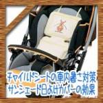 赤ちゃんチャイルドシートの車内暑さ対策!サンシェード日よけカバーの効果