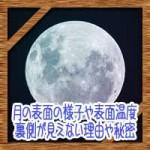 月の表面の様子や表面温度!裏側が見えない理由や秘密について…