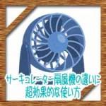 サーキュレーター扇風機の違いに超効果的な使い方!一番の置き場所は?