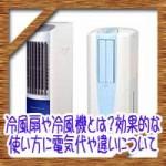 冷風扇や冷風機とは?効果的な使い方に電気代や違いについて
